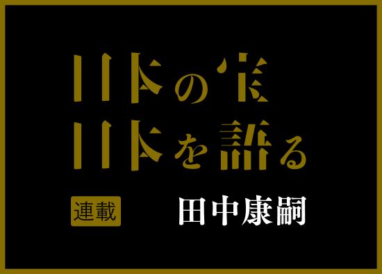 vol.03 漆芸蒔絵人間国宝・室瀬和美(3)