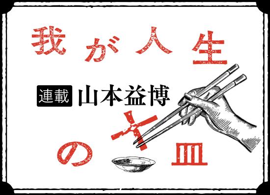vol.03 東麻布「野田岩」の筏の蒲焼