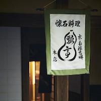 京都南禅寺畔 瓢亭