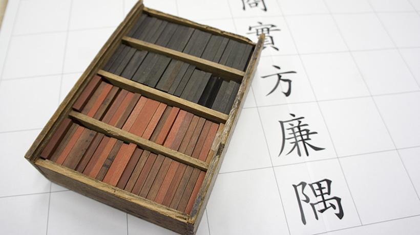 『和算』 講師:佐藤 健一先生