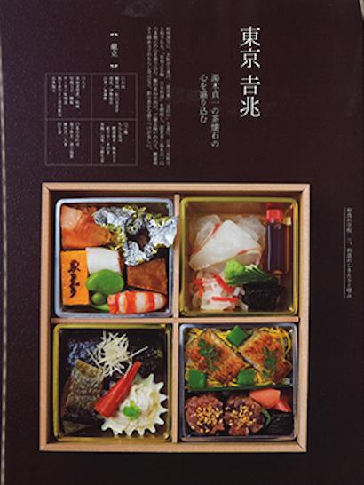 『dancyu』5月号に東をどりの「松花堂」、掲載されました。【和塾の日本文化広報部】