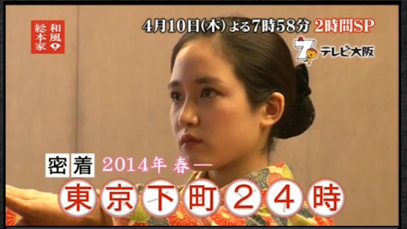 テレビ東京系全国ネット「和風総本家」に新橋芸者さんが登場します。【和塾の日本文化広報部】