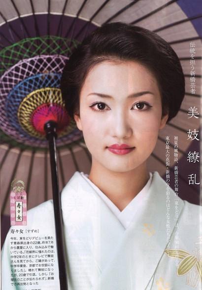 和塾が広報を統括する「東をどり」。新橋の芸者衆が週刊朝日のグラビアに登場!【和塾の日本文化広報部】