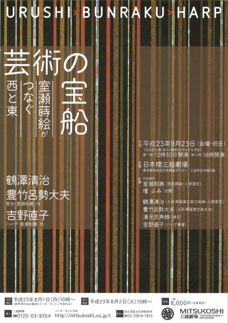 漆芸蒔絵人間国宝 室瀬和美による『芸術の宝船』のお知らせ。