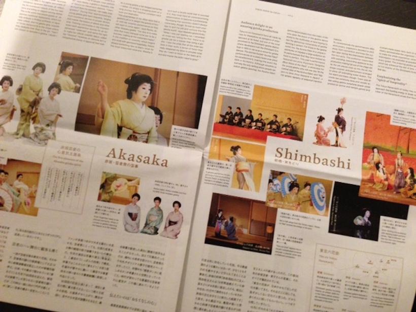 日本文化広報部 TOKYO PAPER 第五号「花街文化の心意気」掲載されました