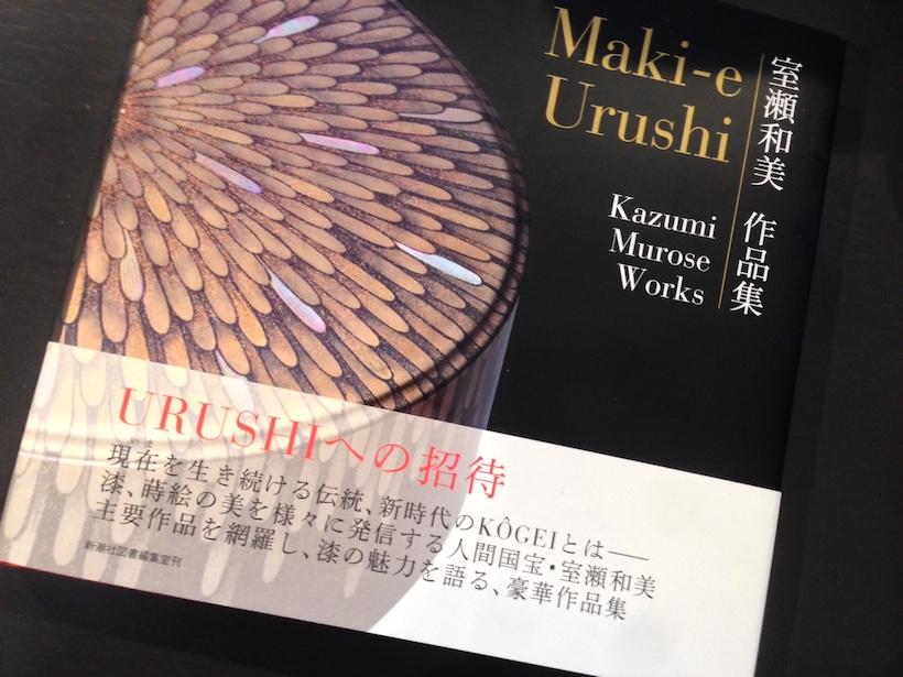 漆藝蒔絵の人間国宝・室瀬和美先生の作品集