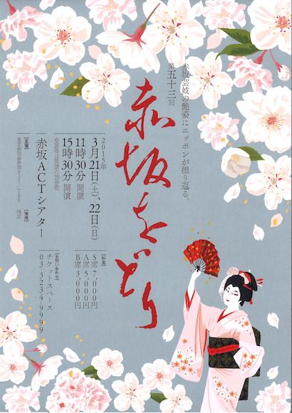 東京に春の訪れを告げる「赤坂をどり」のお手伝いをしております